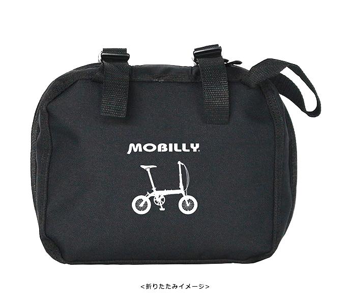MOBILLY 14・16inch収納バック|※防災する自転車2「トランス・モバイリー・ネクスト163」専用オプション
