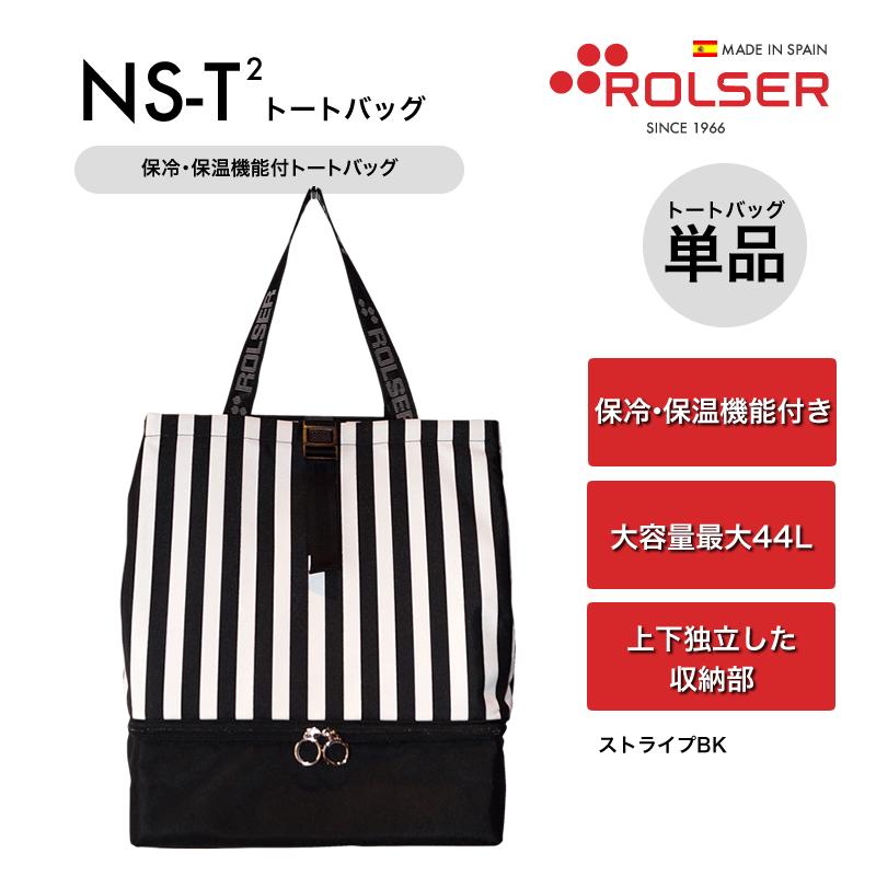 [ロルサー(ROLSER)] NS-T2 tote トートバッグ2(保冷・保温機能付きトートバッグ)単品(フレーム別売)