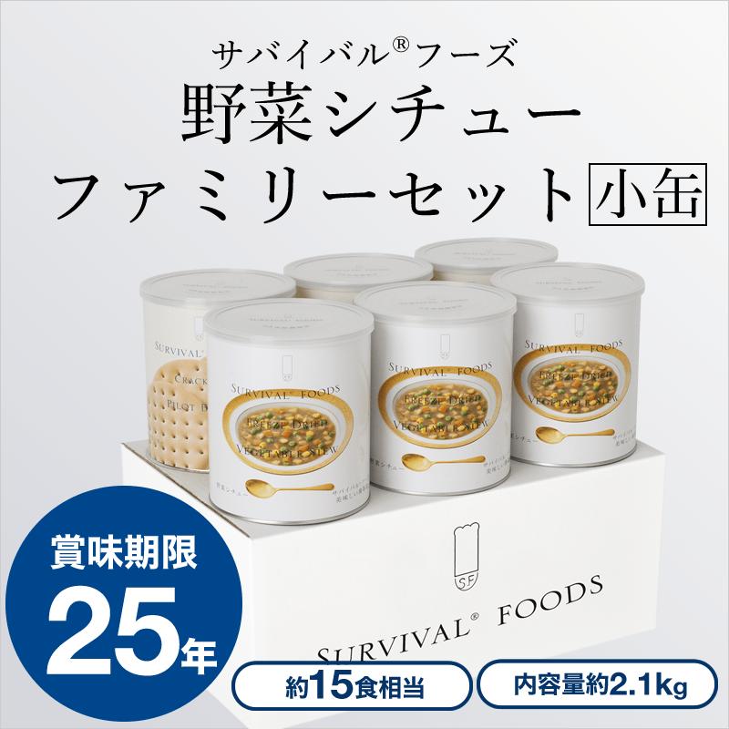 野菜シチューのファミリーセット[小缶]