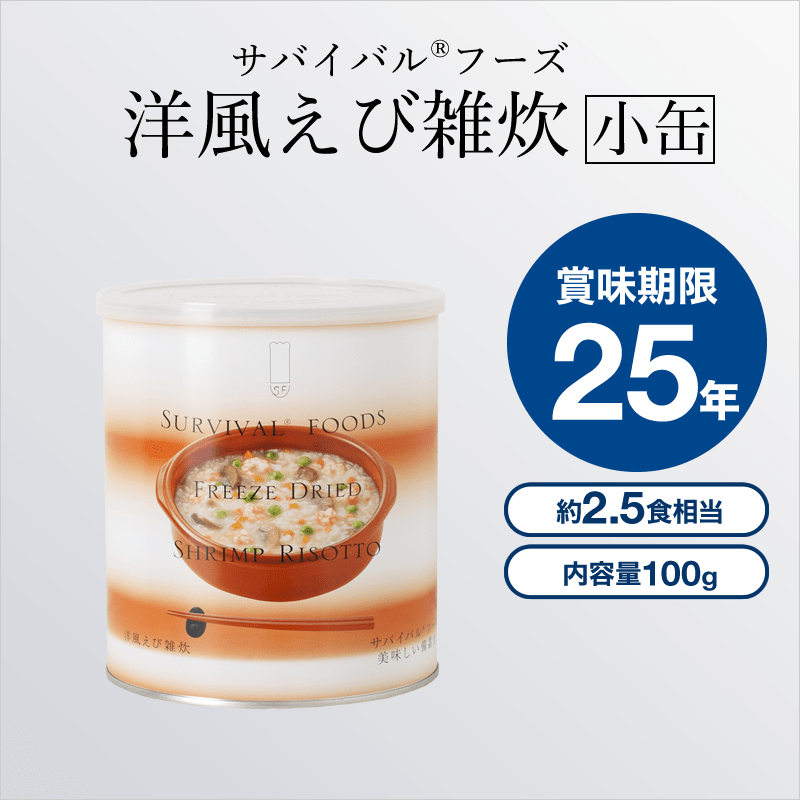 洋風えび雑炊×1缶[小缶]|サバイバルフーズ