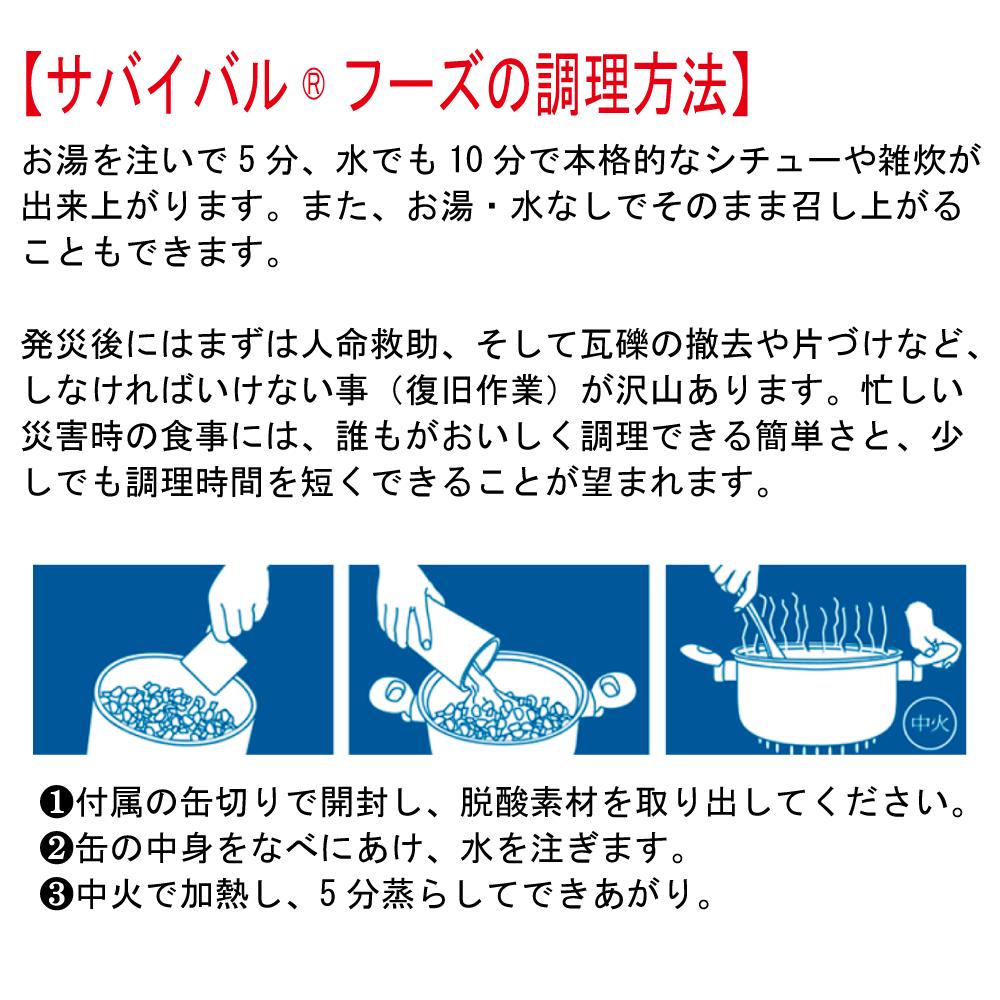 チキンシチュー×1缶[大缶]|サバイバルフーズ