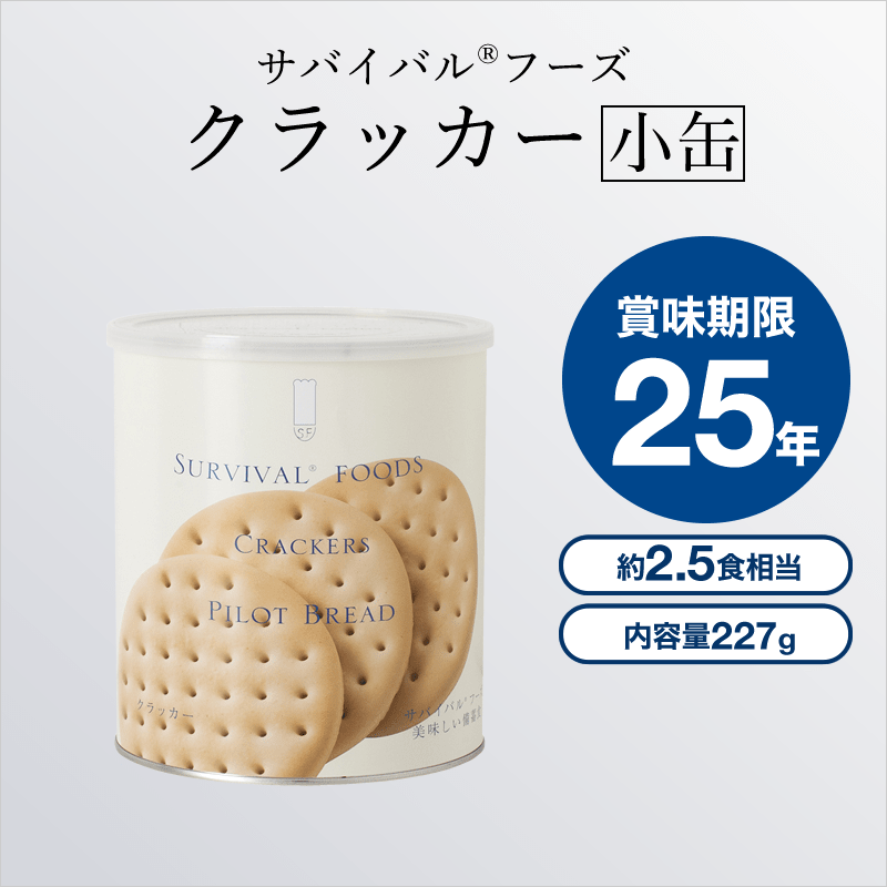 クラッカー×1缶[小缶]|サバイバルフーズ