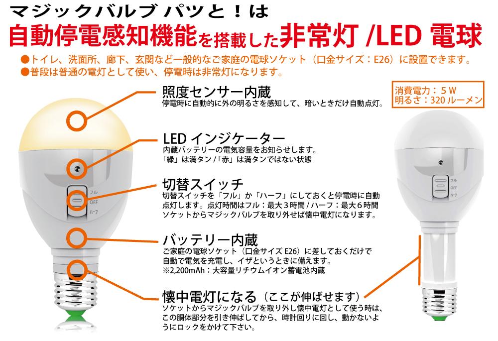 マジックバルブ パッと!5W 停電時自動点灯バッテリー内蔵LED電球 (電球色/昼白色)