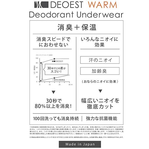 【温】[デオエスト・ウォーム(DEOEST WARM)] Men's 消臭タイツ(七分丈)[型番:IDX27]
