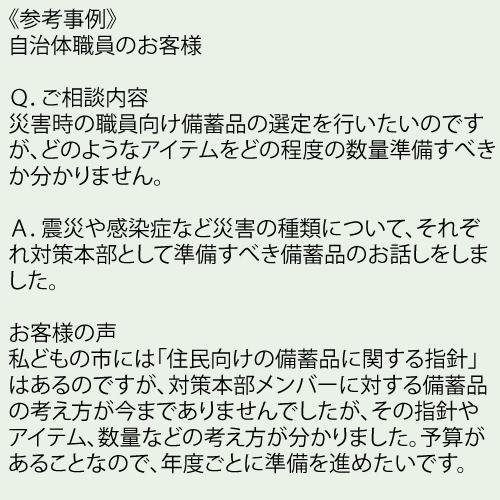 防災の窓口 : 林田先生(防災・BCPコンサルタント)へのよろず防災相談(完全時間予約制)です。