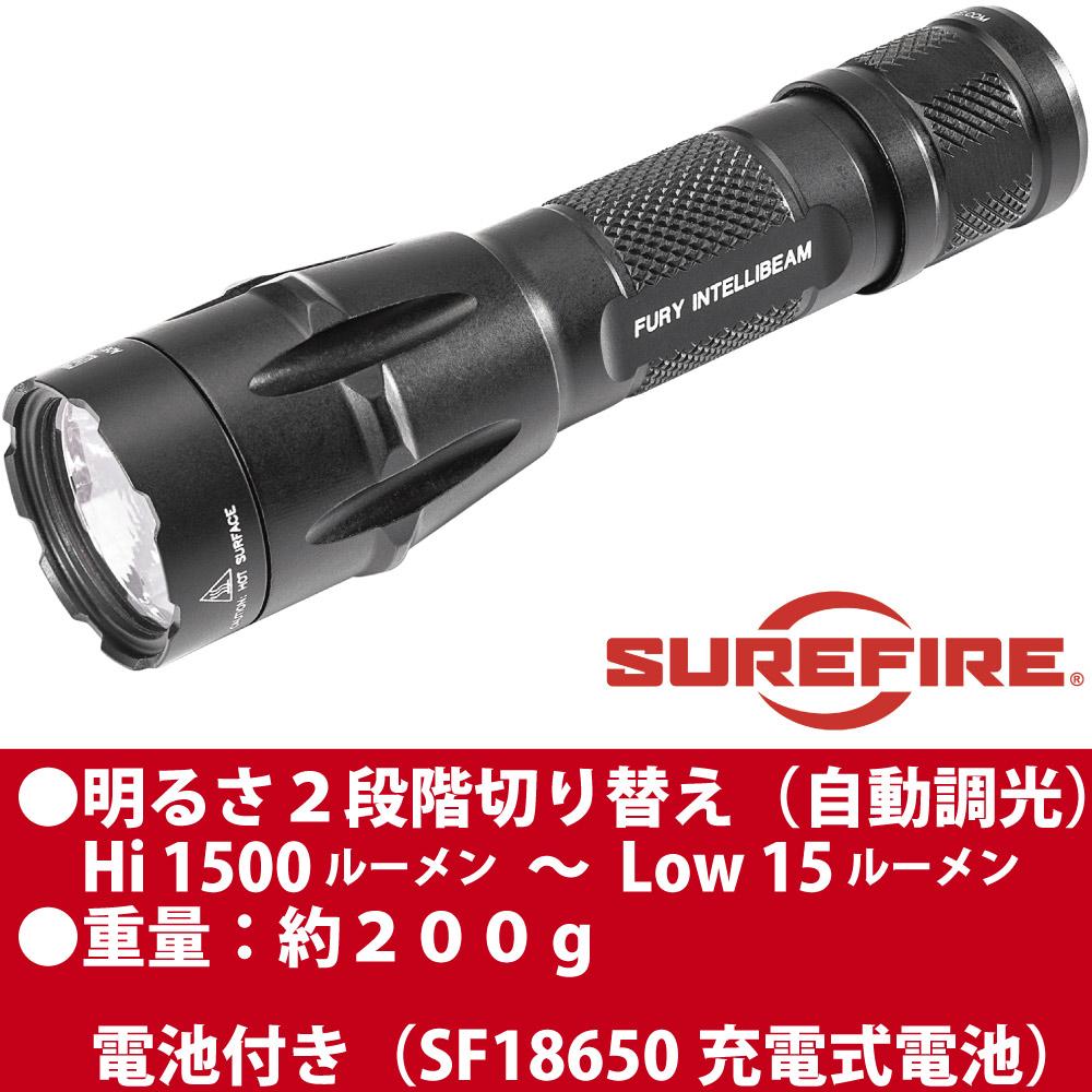 SUREFIRE FURY INTELLIBEAM Dual Fuel (自動調光機能付き / 明るさ:15ルーメン〜Max 1500ルーメン)