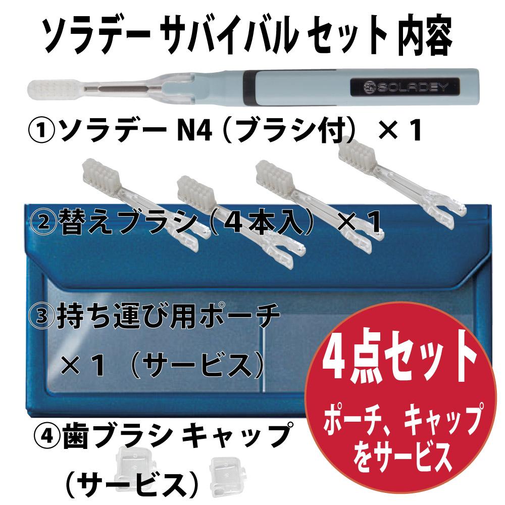 災害用歯ブラシ「ソラデー《サバイバルセット》」(ソラデーN4+替えブラシ+持ち運び用ポーチ+歯ブラシキャップ付)