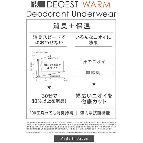 【温】[デオエスト・ウォーム(DEOEST WARM)] Lady's 消臭インナー(5分袖)[汗取りパッド付き][型番:IDG48]