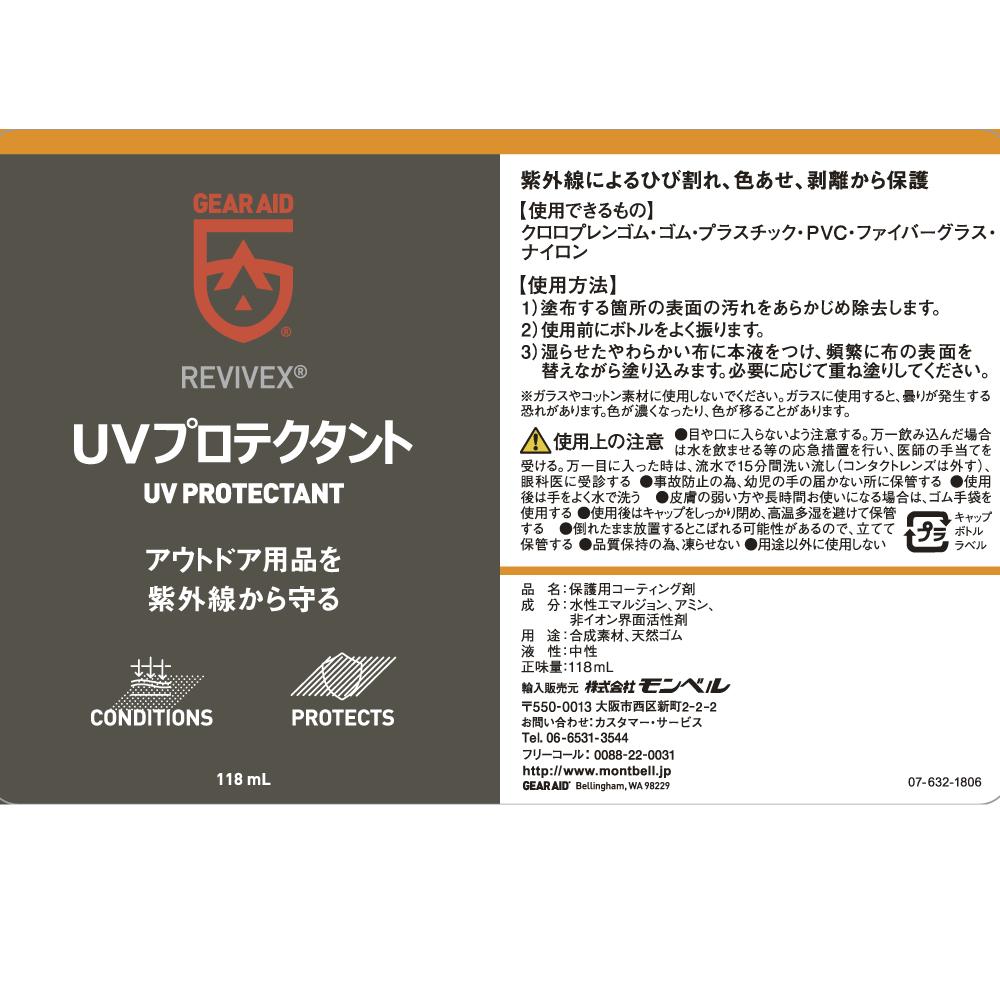 UVプロテクタント(※紫外線からパックラフトを守るコーティング剤です)|montabell(モンベル)
