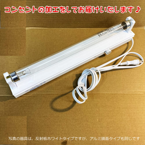 30W殺菌ランプ(GL30)付蛍光灯器具セット・コンセント加工済み(301-C1 <反射板 アルミ鏡面仕上げ>トラフ形器具1灯用+殺菌灯GL30)<50・60hz共用>