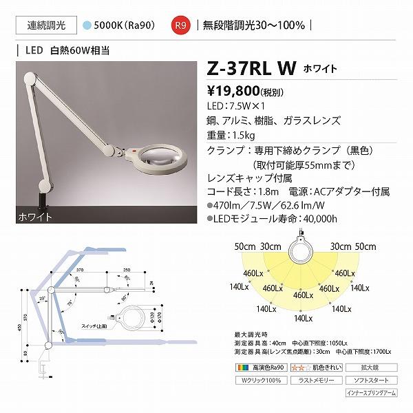 山田照明 Z-ライト(Z-LIGHT)Z-37RLW(Z-37RL W) ホワイト LEDデスクスタンド