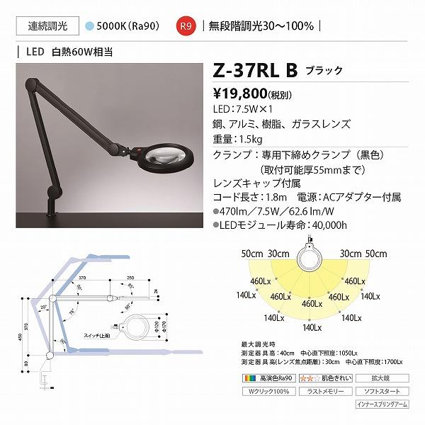 山田照明 Z-ライト(Z-LIGHT)Z-37RLB(Z-37RL B) ブラック LEDデスクスタンド