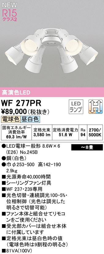 オーデリック WF277PR|LEDシーリングファン DCモーターファン(6枚羽根) 灯具・LED電球タイプ(光色切替連続調光<電球色|昼白色>・〜8畳まで)