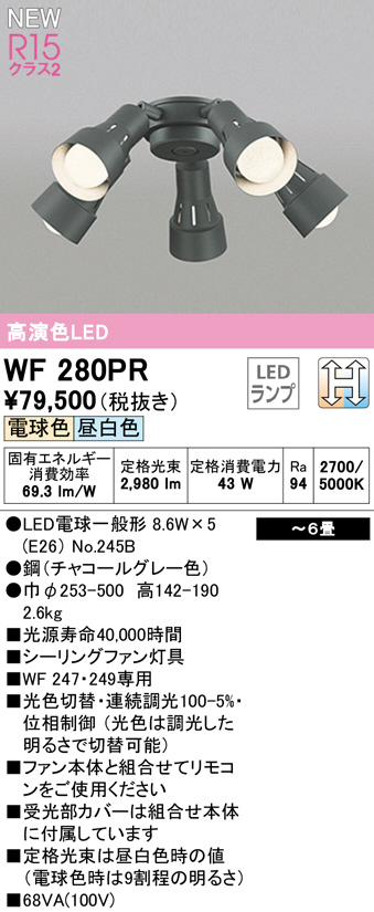 オーデリック WF280PR|LEDシーリングファン DCモーターファン(6枚羽根) 灯具・LED電球タイプ(光色切替連続調光<電球色|昼白色>・〜6畳まで)