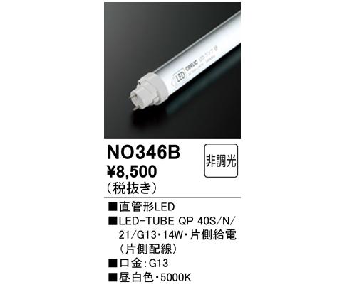 オーデリック NO346B<LED-TUBE QP 40S/1/21/G13> 直管LED蛍光灯 LED-TUBE QP 40w形 昼白色<5000k>