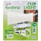 オーム電機 LTC-L1D8AW LEDクリップライト(昼光色/650Lm/ホワイト)(06-0846)
