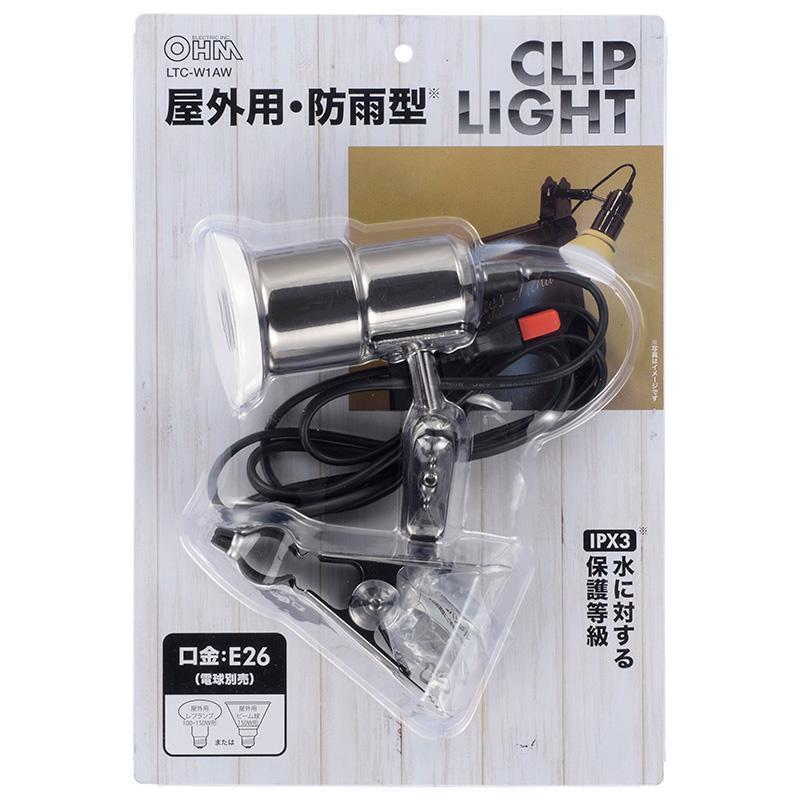 オーム電機 LTC-W1AW 防雨型クリップライト(E26/スチール/高さ205mm)【電球別売】(06-0848)