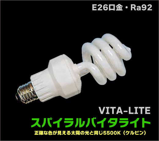 スパイラルバイタライト SP-55(DT-1171N) 電球形蛍光灯
