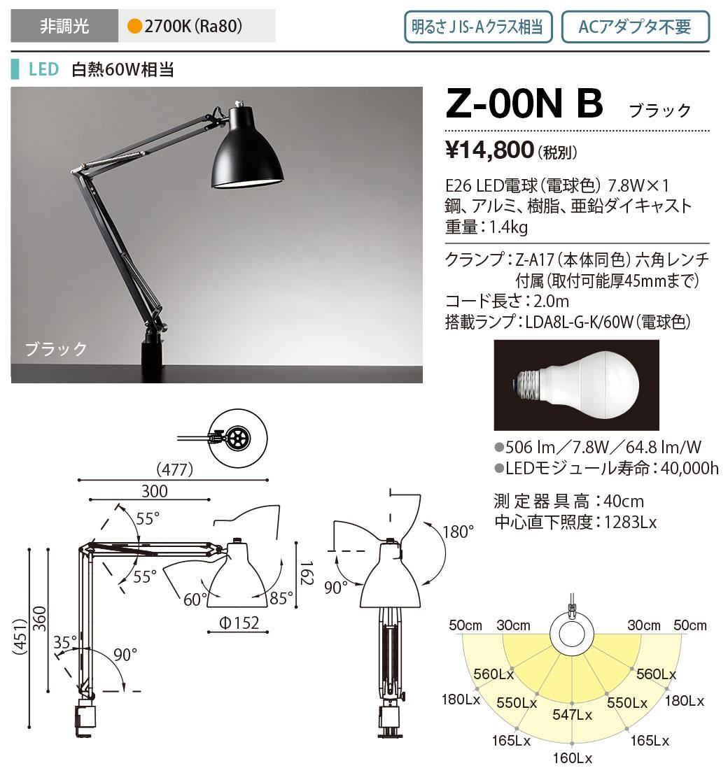 山田照明 Z-ライト(Z-LIGHT)Z-00NB(Z-00N B) ブラック LEDデスクスタンド