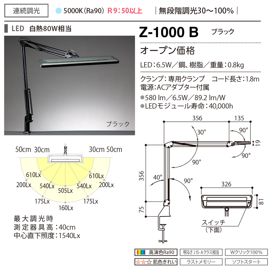 山田照明 Z-ライト(Z-LIGHT)Z-1000B(Z-1000 B) ブラック LEDデスクスタンド