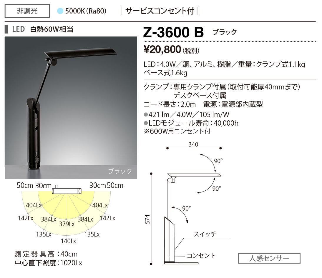 山田照明 Z-ライト(Z-LIGHT)Z-3600B(Z-3600 B) ブラック LEDデスクスタンド