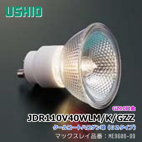 ウシオ JDR110V40WLM/K/GZZ<GZ10口金>クールコートハロゲン球・中角