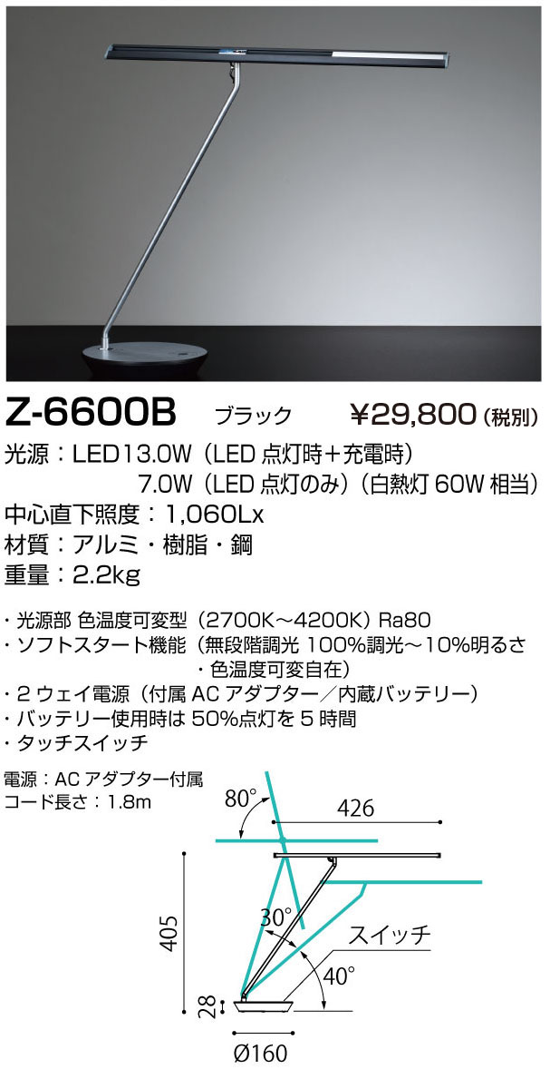 山田照明 Z-ライト(Z-LIGHT)Z-6600B(Z-6600 B) ブラック LEDデスクスタンド