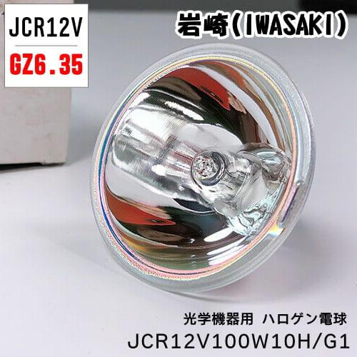 岩崎電気 JCR12V100W10H/G1 光学機器用ハロゲンランプ GZ6.35口金