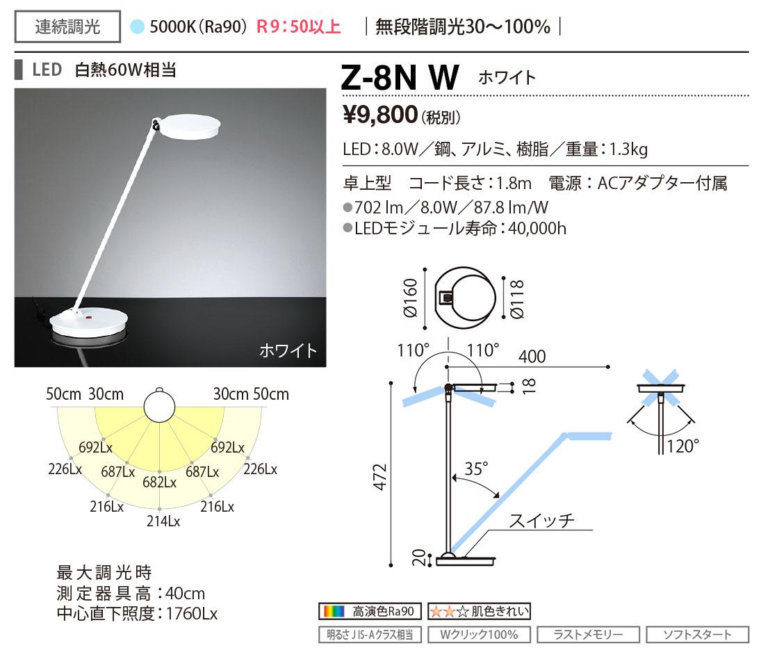 山田照明 Z-ライト(Z-LIGHT)Z-8NW(Z-8N W) ホワイト LEDデスクスタンド