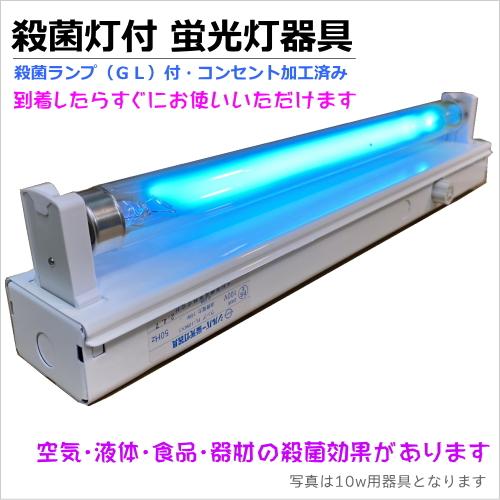 4W殺菌ランプ(GL4)付蛍光灯器具セット・コンセント加工済み(041-C1 トラフ形器具1灯用+殺菌灯GL4)