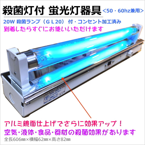 20W殺菌ランプ(GL20)付蛍光灯器具セット・コンセント加工済み(201-C1 <反射板 アルミ鏡面仕上げ>トラフ形器具1灯用+殺菌灯GL20)<50・60hz共用>