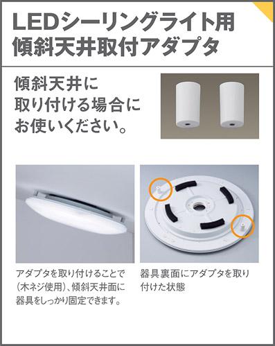 パナソニック LSEB1111 LEDシーリングライト(〜14畳用/調光・調色)リモコン付 簡易取付形