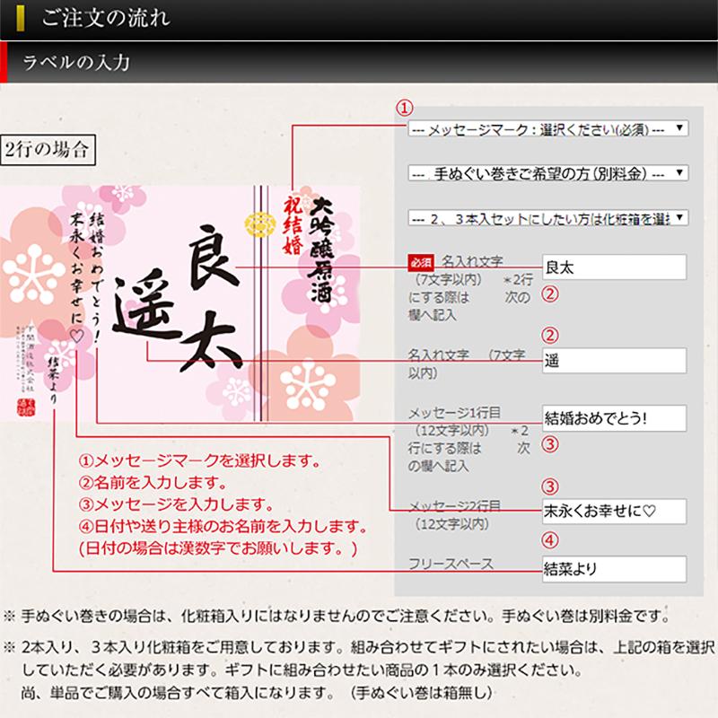 木箱入り!超特撰 関娘 大吟醸原酒【名入れ】720ml(季節限定ラベル・冬)
