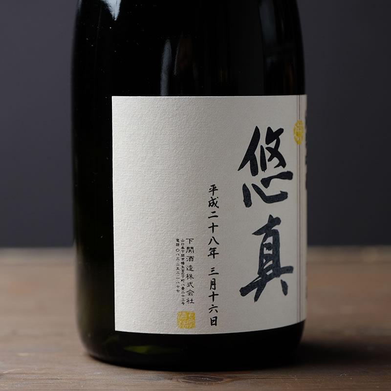 【名入れ日本酒】下関SPIRIT OF 445 720ml*お名前メッセージが入れられます