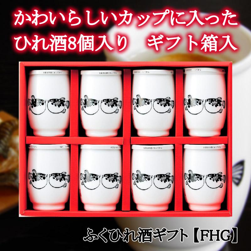 ふくのひれ酒ギフト(180ml×8本)  (�ガラス)