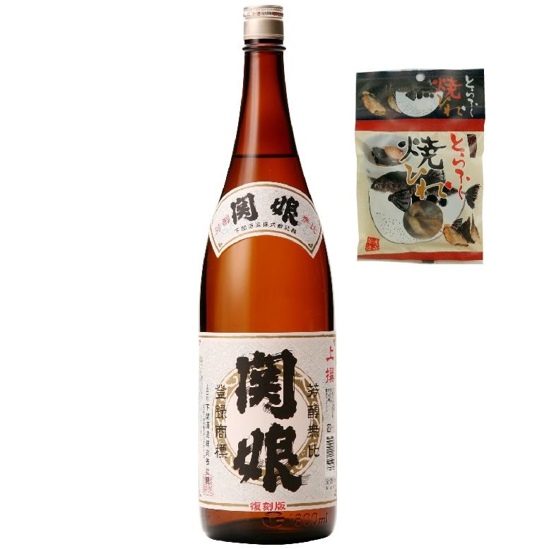 家庭で美味しい ひれ酒セット(関娘復刻版1800mlと焼きひれ3g入)