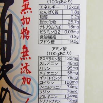 夏の甘酒500ml×12本