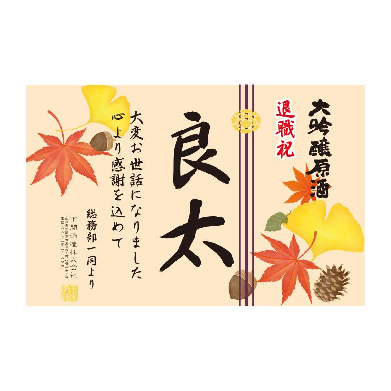 【名入れ日本酒】下関SPIRIT OF 445 720ml(季節限定ラベル・秋)*お名前メッセージが入れられます