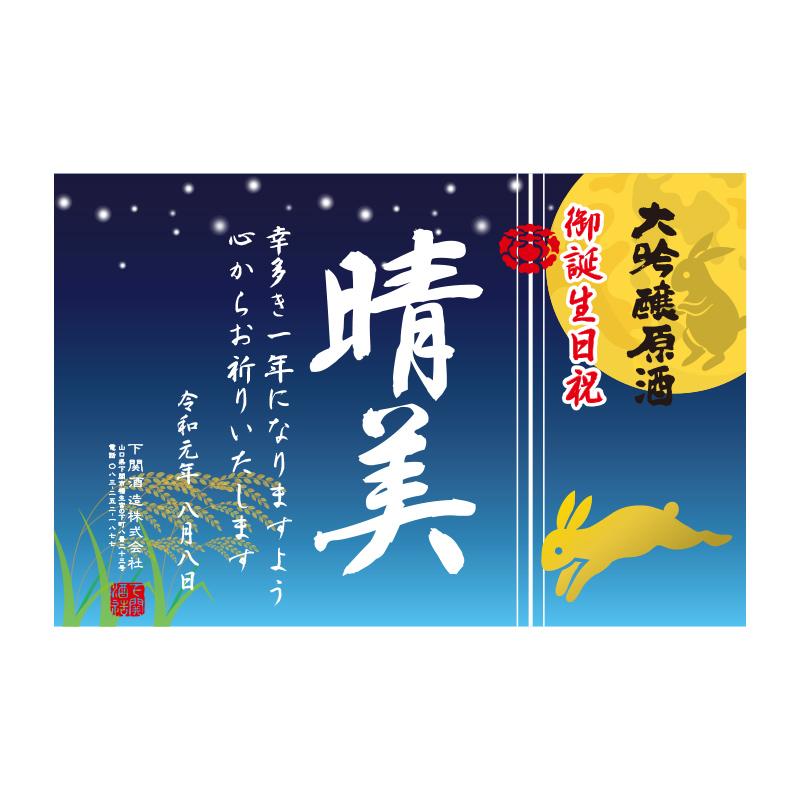 木箱入り!超特撰 関娘 大吟醸原酒【名入れ】1800ml(季節限定ラベル・秋)