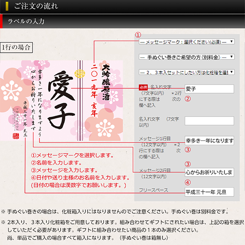 超特撰 関娘 大吟醸【名入れ】720ml(季節限定ラベル・桜)