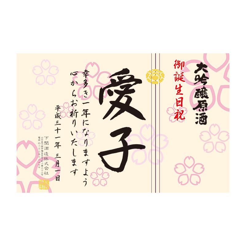 木箱入り!超特撰 関娘 大吟醸原酒【名入れ】720ml(季節限定ラベル・桜)