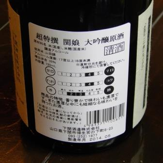鑑評会出品用 関娘 大吟醸原酒 1800ml(木箱入)