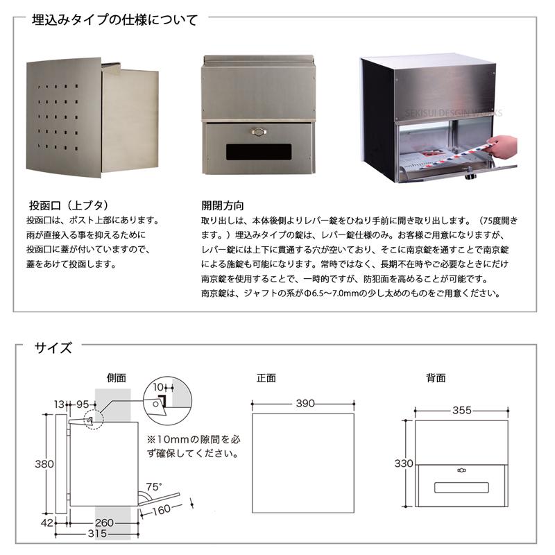 【郵便ポスト】 シェルブール・埋込型 ※公式