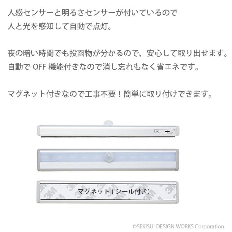 小型LEDセンサーライト(人の動きを検知して自動点灯)