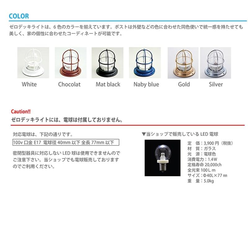 【マリンランプ】ゼロデッキライト 全6色