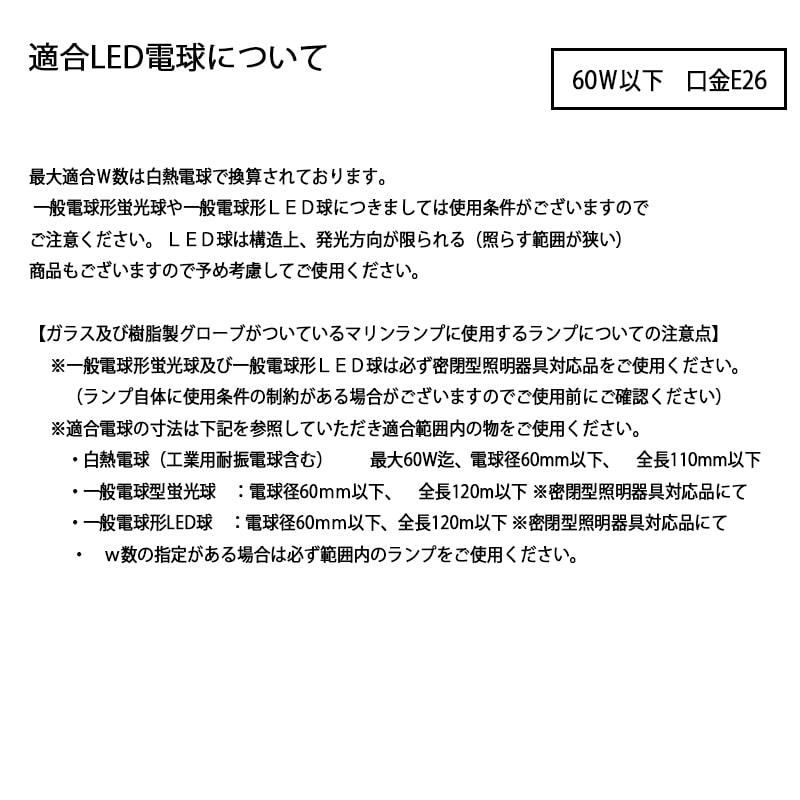 プレミアデッキライト 全2色 【マリンランプ】