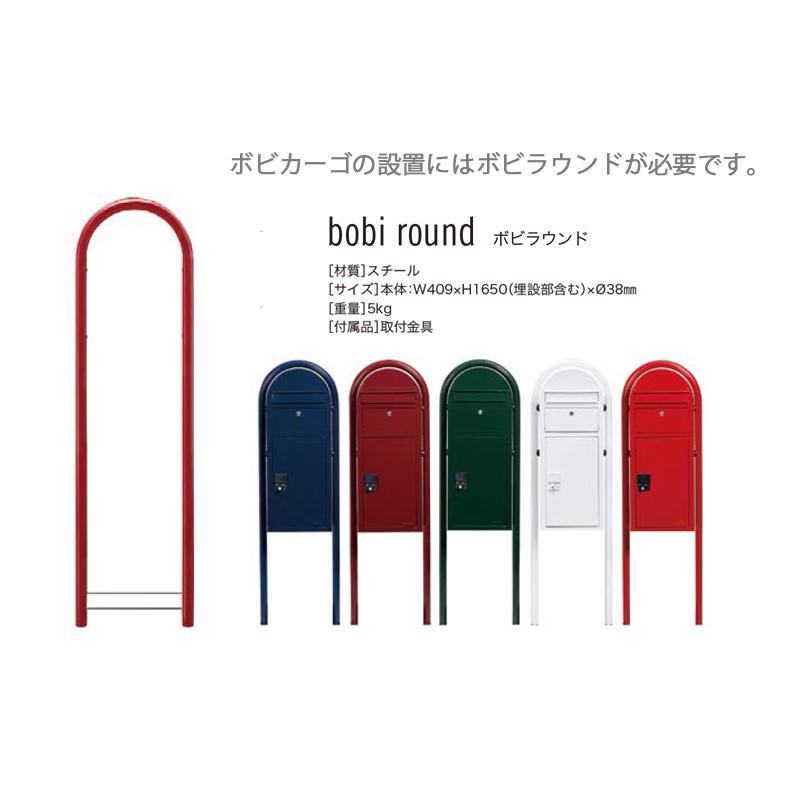 【宅配ボックス/オシャレ】ボビカーゴ全7色(bobi)海外ポスト