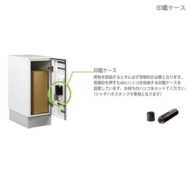 【宅配ボックス/据置き型】 SPB 全4色