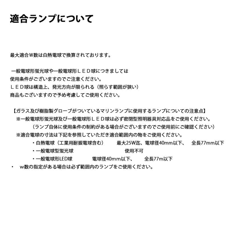 【マリンランプ】ゼロフランジライト 6色