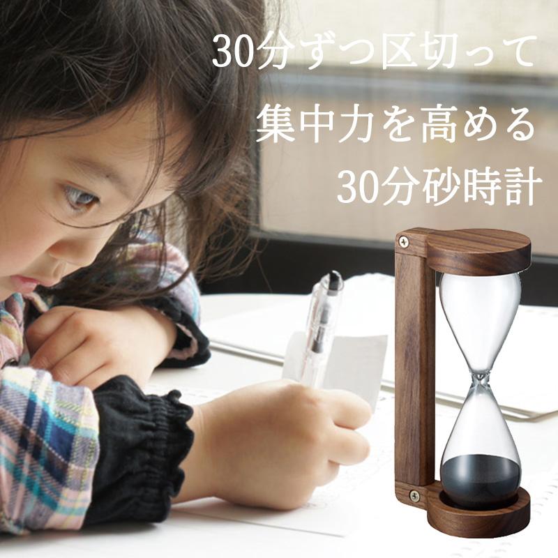 【砂時計】30分計 学習集中力を高め、時間管理能力の向上に、ヨガや瞑想にも・・